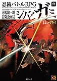 忍術バトルRPG シノビガミ 基本ルールブック (Role&Roll RPGシリーズ)