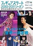NHK杯(フィギュアスケート)・・・今年は公式サイトの動画が充実!