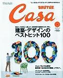 Casa BRUTUS (カーサ・ブルータス) 2010年 01月号 [雑誌]