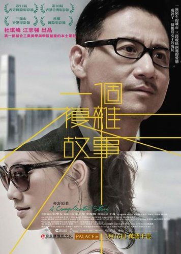 A Complicated Story (Region 3 Dvd / Non Usa Region) (English Subtitled)