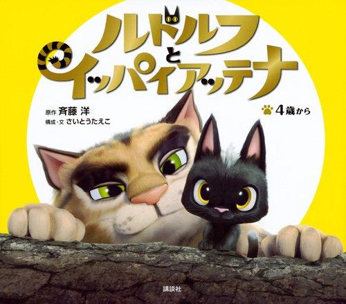 アニメランド ルドルフとイッパイアッテナ (新編・ディズニー・アニメランド)