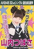 AKB48 公式生写真 32ndシングル 選抜総選挙 さよならクロール 劇場盤 【山内つばさ】