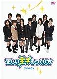 「正しい王子の作り方」DVD-BOX