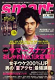 smart (スマート) 2008年 08月号 [雑誌]