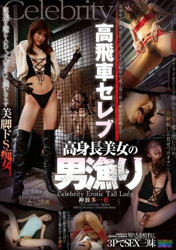 高飛車セレブ高身長美女の男漁り [DVD]