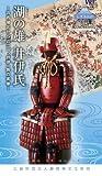 しずおかの文化新書16 湖の雄 井伊氏~浜名湖北から近江へ、井伊一族の実像~