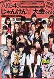 AKB48じゃんけん大会2012 感動総集号 2012年 11/15号 [雑誌]