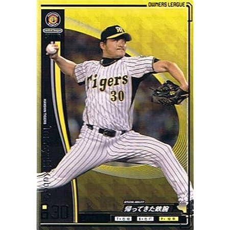 【プロ野球オーナーズリーグ】久保田智之 阪神タイガース スター 《2010 OWNERS DRAFT 04》ol04-036