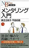 メンタリング入門 (日経文庫)