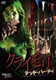 クライモリ デッド・パーティ [DVD]