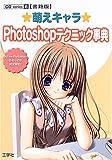 萌えキャラPhotoshopテクニック事典 書籍版 (CG series)