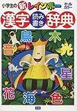 小学生の新レインボー漢字読み書き辞典