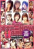 h.m.pオナニーNOW 4時間 [DVD]
