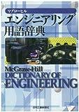マグローヒル エンジニアリング用語辞典