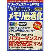 フリーズ&エラーを解消!Windowsのメモリ最適化 (TJムック)