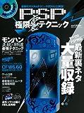 PSP極限裏テクニック (100%ムックシリーズ)