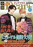 小説 Dear+ (ディアプラス) ナツ 2013年 08月号 [雑誌]