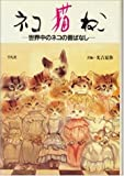 ネコ・猫・ねこ―世界中のネコの昔ばなし