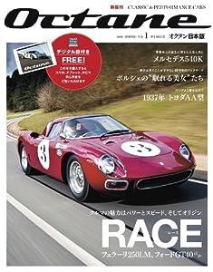 Octane 日本版 vol.1 (FG MOOK)