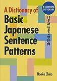 A Dictionary of Basic Japanese Sentence Patterns (1568365101) by Chino, Naoko
