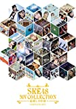 SKE48 MV COLLECTION ~箱推しの中身~ COMPLETE [Blu-ray]