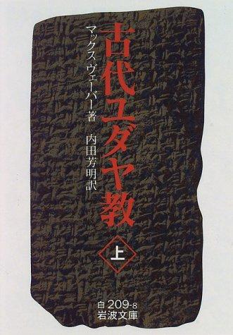 古代ユダヤ教 (上)