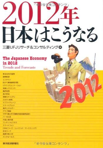 2012年日本はこうなる