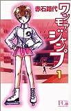 ワン・モア・ジャンプ 1 (フラワーコミックス・デラックス)