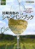 田崎真也のシャンパン・ブック (地球の歩き方 GEM STONE 20)