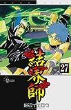 結界師 27 (少年サンデーコミックス)
