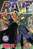 RAVE(33) (講談社コミックス)