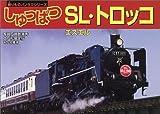 しゅっぱつSL・トロッコ (乗りものパノラマシリーズ)