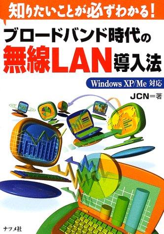 ブロードバンド時代の無線LAN導入法