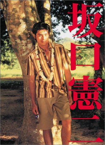 坂口憲二写真集 『坂口憲二』