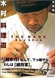 木村料理道—THE NABEキム'sスタイル