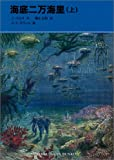 海底二万海里〈上〉 (福音館文庫)