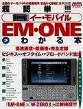 超簡単!!イー・モバイルEM・ONEがわかる本―高速通信で低価格な完全定額 (SAKURA・MOOK 58)