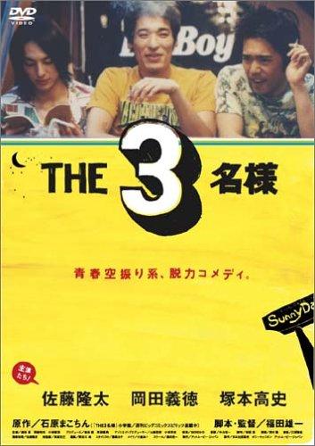 THE3名様 [DVD]