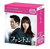 ファントム コンパクトDVD-BOX2[期間限定スペシャルプライス版] -