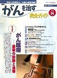 がんを治す完全ガイド 2006年 08月号 [雑誌]
