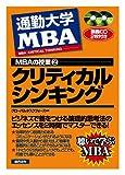 通勤大学 MBAの授業〈2〉クリティカルシンキング