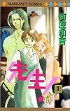 先生! (1) (マーガレットコミックス (2630))