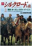 新シルクロードの旅〈第2巻〉敦煌・ホータン・クチャ・イーニン―美と富のオアシスから、遙かなる天山へ