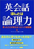 英会話ほんとは論理力—思ったことが言える!ロジック練習帳 (CDブック)