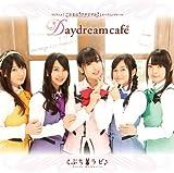 Daydream cafe(初回限定盤)TVアニメ(ご注文はうさぎですか?)オープニングテーマ