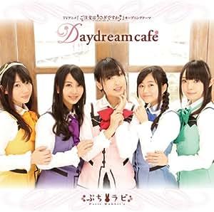 Daydream cafe(初回限定盤)TVアニメ(ご注文はうさぎですか?)オープニングテーマ [CD+DVD]