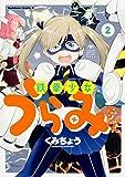 鉄拳少女うらみちゃん (2) (角川コミックス・エース)