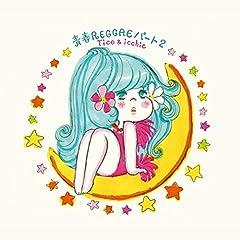 Akai Sweet Pea (feat. Chieko Beauty)
