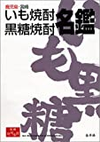 鹿児島・宮崎いも焼酎・黒糖焼酎名鑑 (別冊焼酎楽園)