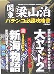 関東梁山泊パチンコ必勝攻略書 新海物語・大ヤマト2